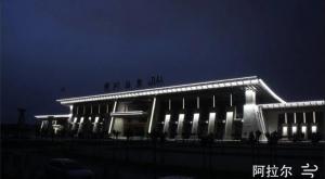 阿拉尔客运中心